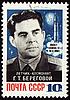 ID 3155249 | 后苏联宇航员格奥尔基·贝雷戈瓦的肖像邮票 | 高分辨率插图 | CLIPARTO