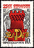 Ancient tower of Feodosiya town on post stamp | Stock Illustration