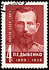 ID 3173875   Pavel Dybenko on post stamp   Stockowa ilustracja wysokiej rozdzielczości   KLIPARTO