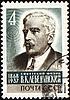 Photo 300 DPI: Russian physicist Vladimir Lebedinsky on post stamp