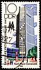 Photo 300 DPI: Karl Marx Univercity on post stamp