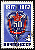 Photo 300 DPI: 50-years anniversary of KGB on post stamp