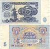 Фото 300 DPI: Русский советский пять рублей