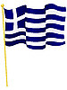 Vector clipart: national flag of Greece