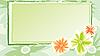 Векторный клипарт: Праздничная карта с цветами