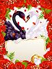 Поздравительная открытка с лебедями в любви