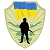 Vector clipart: Army of Ukraine