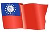 Векторный клипарт: развевающийся флаг Мьянмы