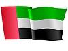 Векторный клипарт: развевающийся флаг Объединенные Арабские Эмираты