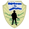 Vector clipart: Army of Israel