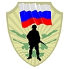 Vector clipart: Army of Russia