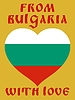 Vector clipart: from Bulgaria with love