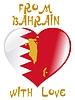 Векторный клипарт: из Бахрейна с любовью