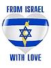 Векторный клипарт: из Израиля с любовью
