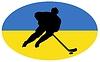 Векторный клипарт: Хоккей цветов Украина
