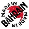 Векторный клипарт: этикетки Сделано в Бахрейн