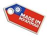 этикетки Сделано в Мьянме
