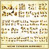 Векторный клипарт: Tangram набора алфавита