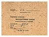 Photo 300 DPI: entrance schoolleaver paper , nostal