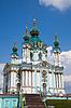 Photo 300 DPI: St. Andrew`s church in Kyiv, Ukraine