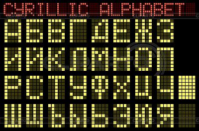 Cyrillic alphabet. Indicator   Stock Vector Graphics  ID 3138310
