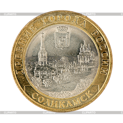 Russian 10 rubles coin - Solikamsk | High resolution stock photo |ID 3060869