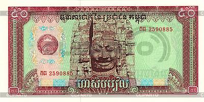 50 riels rechnung von kambodscha foto mit hoher. Black Bedroom Furniture Sets. Home Design Ideas