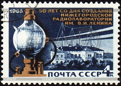 Nischni Nowgorod Radio-Labor auf Briefmarke | Illustration mit hoher Auflösung |ID 3173879