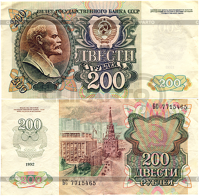 Soviet old 200 rubles banknotes | High resolution stock photo |ID 3172910
