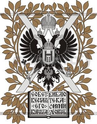 Ex libris de Nicolás II | Ilustración vectorial de stock |ID 3352353